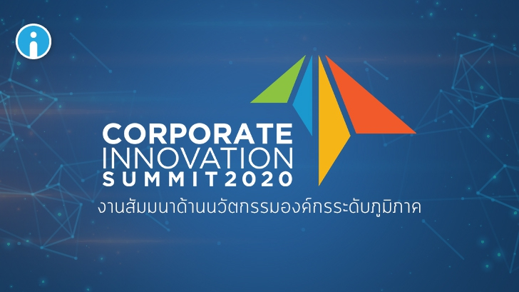 Corporate Innovation Summit 2020 งานสัมมนาด้านนวัตกรรมองค์กรระดับภูมิภาค