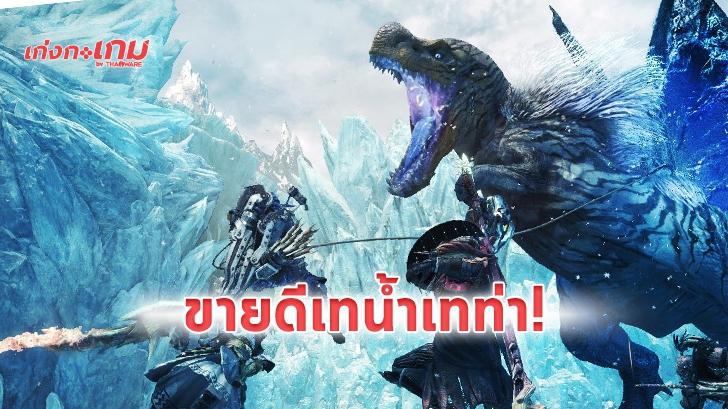 Monster Hunter World ทำยอดขายทะลุ 15 ล้านชุดทั่วโลก ส่วน Iceborne ขายออกไปแล้ว 4 ล้านชุด