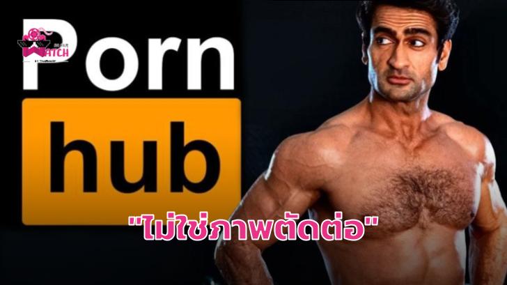 Pornhub นำรูปของ Kumail Nanjiani ไปใส่ในหมวด Muscular Men บนเว็บไซต์ตัวเอง