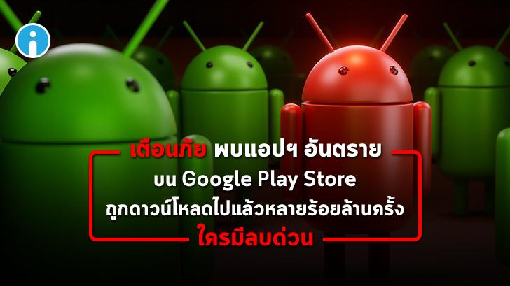เตือนภัย พบแอปฯ อันตรายจากจีนหลายตัวบน Google Play Store ใครมีในเครื่อง ควรรีบลบด่วน