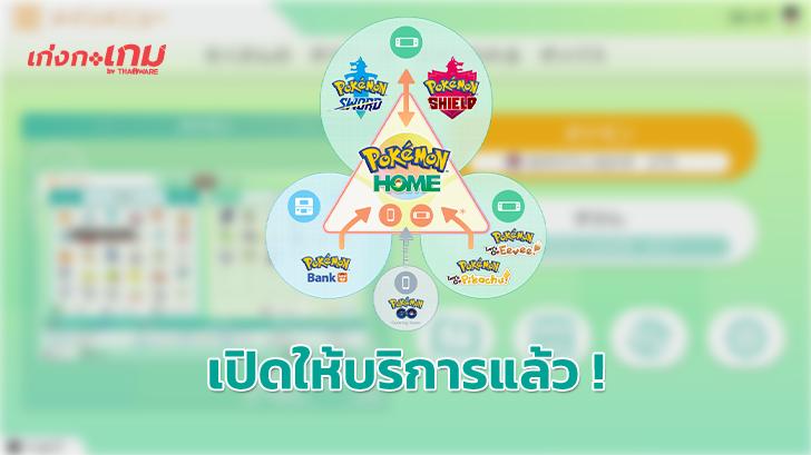 Pokemon Home เปิดให้บริการแล้ววันนี้!