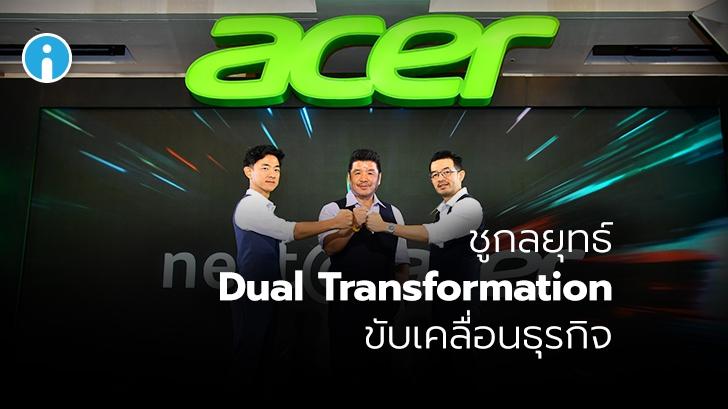 Acer ชูกลยุทธ์ Dual Transformation จับมือพาร์ทเนอร์พัฒนาโซลูชั่นทั้งในระดับองค์กรและการศึกษา