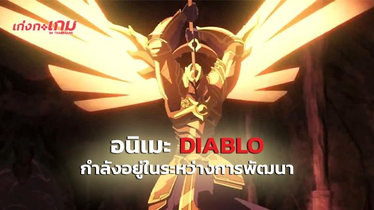 การ์ตูน Overwatch และ Diablo เวอร์ชั่นอนิเมะ กำลังอยู่ในขั้นตอนการพัฒนา