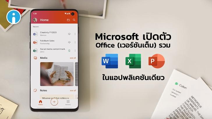 Microsoft เปิดตัว Office (เวอร์ชันเต็ม) รวม Word, Excel, PowerPoint ในแอปพลิเคชันเดียว