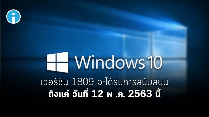Windows 10 เวอร์ชัน 1809 จะสิ้นสุดการสนับสนุนจาก Microsoft ในเดือนพฤษภาคมที่จะถึงนี้ั