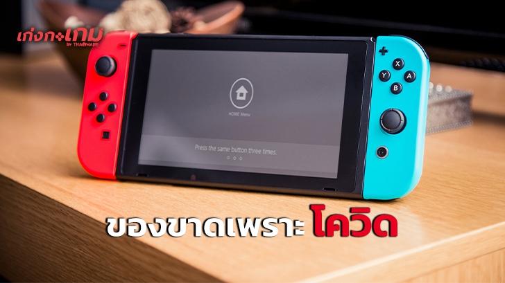 Nintendo Switch ของขาดทั่วโลกเนื่องจาก COVID-19