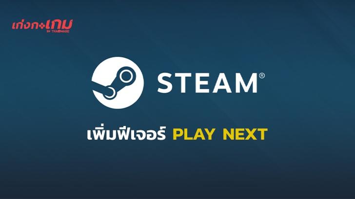 Steam เพิ่มฟีเจอร์ Play Next ช่วยแนะนำเกมถัดไปให้เล่นโดยอ้างอิงจากเกมที่ผู้ใช้เคยเล่นมา
