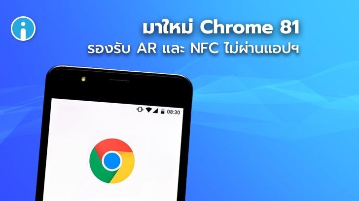 มาใหม่ Chrome 81 รองรับ AR และ NFC สู่ความก้าวหน้าของเว็บเบราเซอร์