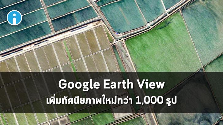 Google Earth View เพิ่มทัศนียภาพใหม่กว่า 1,000 รูป ดาวน์โหลดมาใช้เป็นภาพพื้นหลังได้