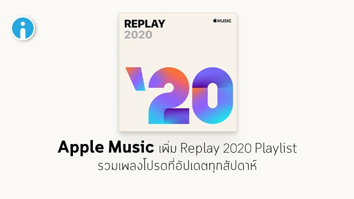 Apple Music เพิ่ม Replay 2020 Playlist รวมเพลงโปรดที่อัปเดตทุกสัปดาห์