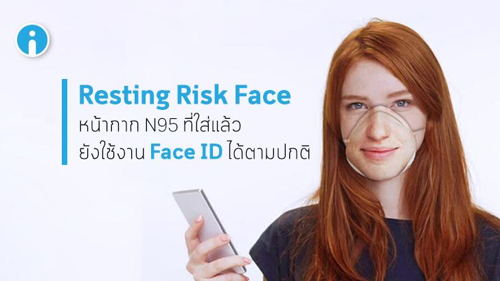 Resting Risk Face หน้ากาก N95 สำหรับผู้ใช้ iPhone จบปัญหาสแกนหน้า Face ID ไม่ผ่าน