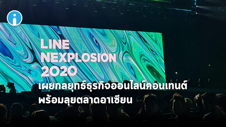 LINE NEXPLOSION 2020 ตอกย้ำความสำเร็จธุรกิจออนไลน์คอนเทนต์ส่งกลยุทธ์ใหม่ก้าวสู่อาเซียน