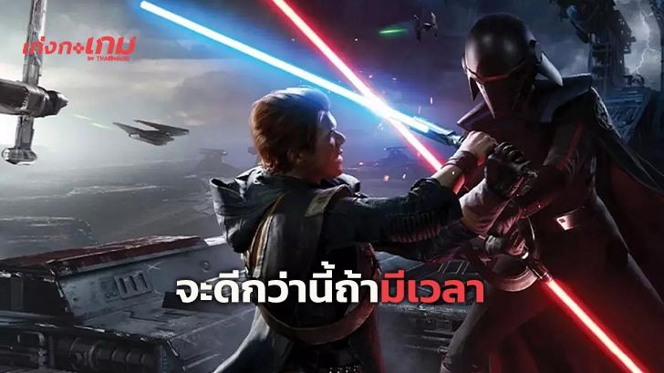 """ผูัพัฒนาเปิดใจ """"Star Wars Jedi: Fallen Order ควรมีเวลาพัฒนามากกว่านี้"""""""