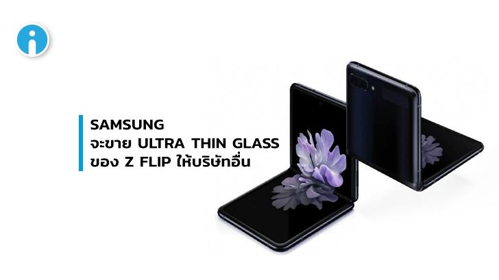 Samsung วางแผนจะขาย Ultra Thin Glass ของ Galaxy Z Flip ให้กับบริษัทอื่น