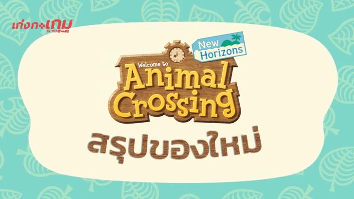 สรุปฟีเจอร์ทั้งหมดใน Animal Crossing: New Horizons Direct