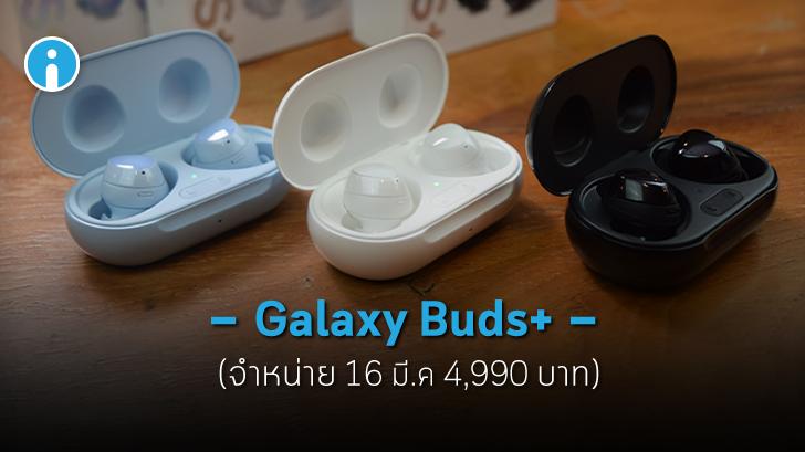 Galaxy Buds + ไมโครโฟนดี เสียงแจ่ม แบตฯ ถึกนาน 11 ชั่วโมง