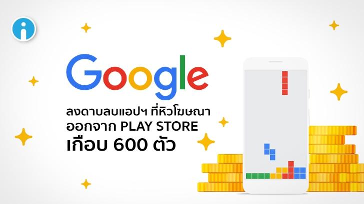 Google ลบแอปพลิเคชันที่ละเมิดกฏโฆษณาเกือบ 600 ตัวออกจาก Play Store