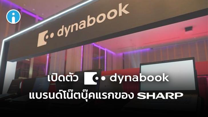 SHARP รีแบรนด์โน๊ตบุ๊คของ Toshiba ภายใต้ชื่อ Dynabook นำมาเปิดตัวครั้งแรกในไทย
