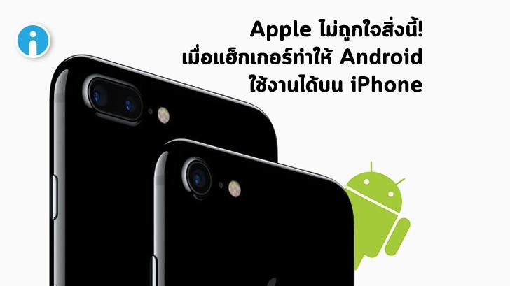 Apple จะต้องไม่ถูกใจสิ่งนี้! เมื่อมีแฮกเกอร์ ทำให้ Android ใช้งานได้กับ iPhone