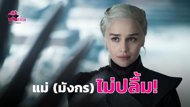 Emilia Clarke รู้สึกผิดหวังกับตอนจบของ Game of Thrones