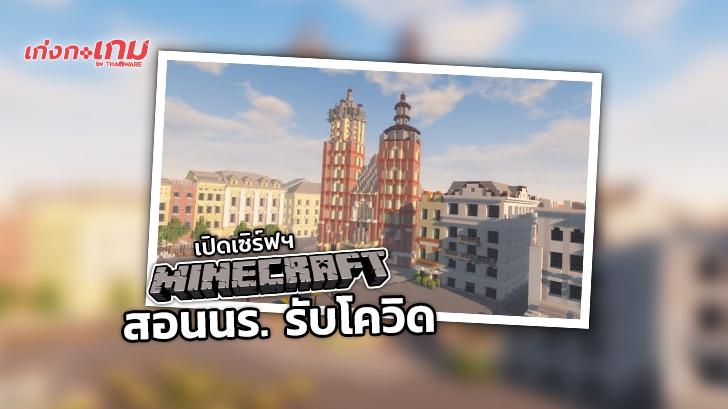 ประเทศโปแลนด์เปิดเซิร์ฟฯ Minecraft เพื่อสอนเด็กที่ถูกกักตัวอยู่บ้าน