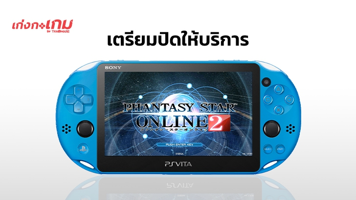 Phantasy Star Online 2 เตรียมปิดให้บริการบนเครื่อง PS Vita