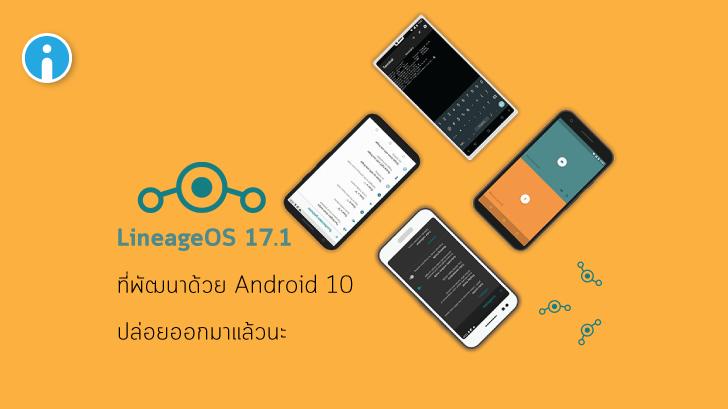 Custom ROM ยอดนิยม LineageOS 17.1 ที่พัฒนาบน Android 10 ปล่อยออกมาให้ใช้งานแล้ว