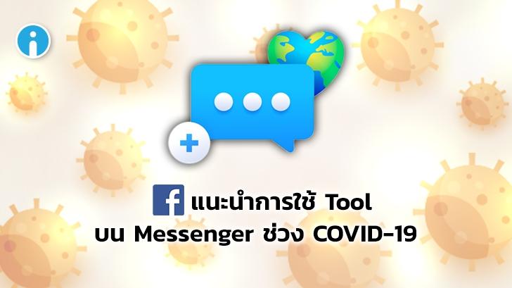 Facebook แนะนำการใช้เครื่องมือใน Messenger ในช่วงการแพร่ระบาดของ COVID-19