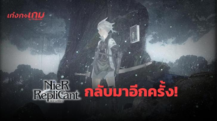 NieR Replicant เตรียมลงเครื่อง PS4, Xbox One, และ PC
