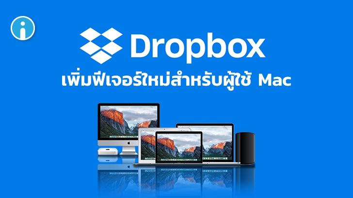Dropbox เพิ่มฟีเจอร์ใหม่สำหรับผู้ใช้ Mac ซิงค์ข้อมูลจาก Desktop Document Download