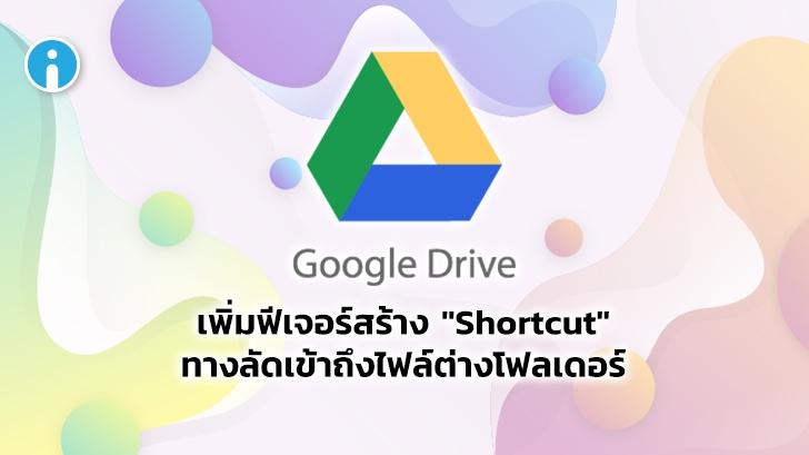 คุณสมบัติ Shortcut ฟีเจอร์ใหม่ บน Google Drive คืออะไร และ ช่วยอะไร เราได้บ้าง ?