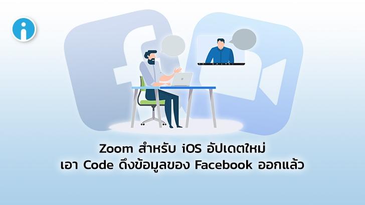 แอป Zoom บน iOS อัปเดตใหม่ ลบโค้ดที่ Facebook ใช้ดึงข้อมูลออกจากระบบแล้ว