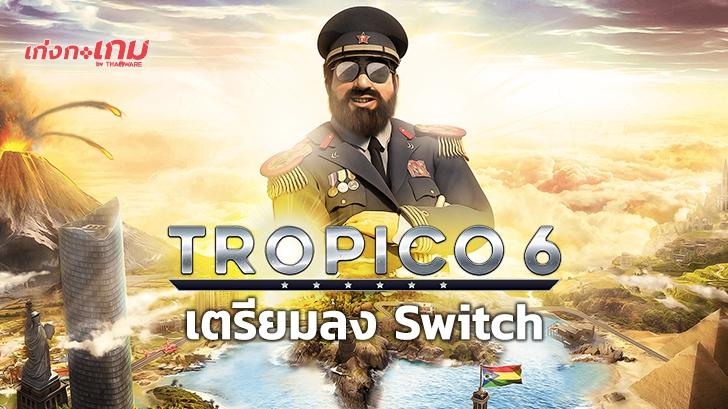 Tropico 6 คอนเฟิร์มลงเครื่อง Switch แล้ว