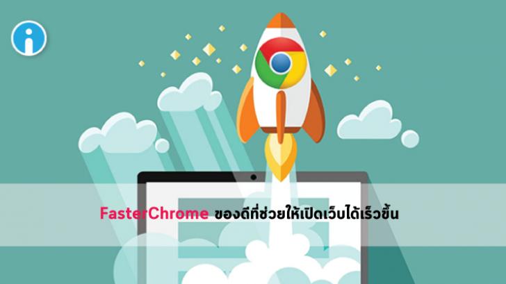 FasterChrome ส่วนขยายตัวเก่ง ที่ทำให้คุณรู้สึกว่า Chrome เร็วขึ้นได้ในพริบตา