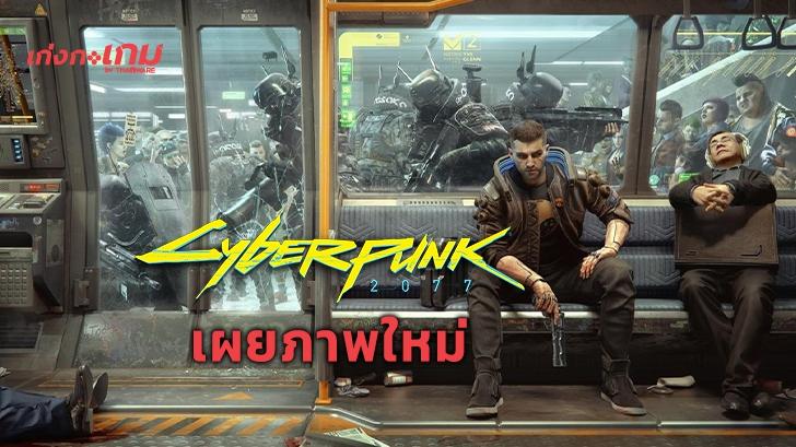 Cyberpunk 2077 เผยรูปวอลเปเปอร์ใหม่ โชว์ฉากรถไฟฟ้าอันสงบสุข (รึเปล่า?)