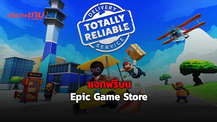 สุดปัง! Epic แจกเกม Totally Reliable Delivery Service ฟรีในวันวางขายวันแรก!