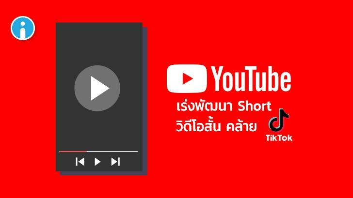 YouTube เร่งพัฒนาโปรเจค Short การถ่ายวิดีโอสั้นคล้าย TikTok