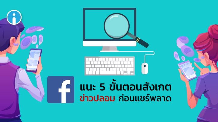 Facebook เปิดแพลตฟอร์ม We Think Digital Thailand ช่วยผู้ใช้สังเกตข่าวปลอมช่วง COVID-19