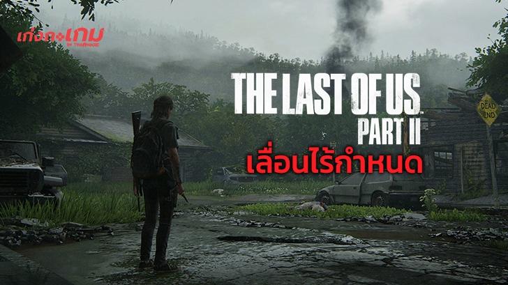The Last of Us Part II ประกาศเลื่อนไร้กำหนดแล้ว