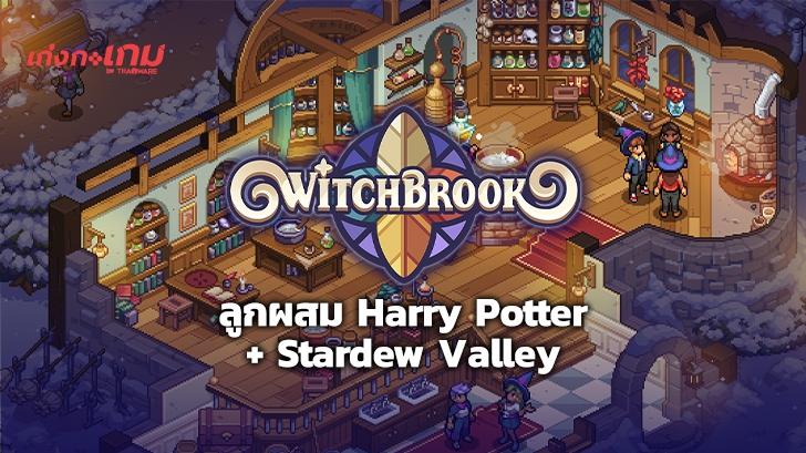 Witchbrook เกมลูกผสมระหว่าง Harry Potter กับ Stardew Valley เผยภาพเซ็ตใหม่น่าเล่นสุดๆ