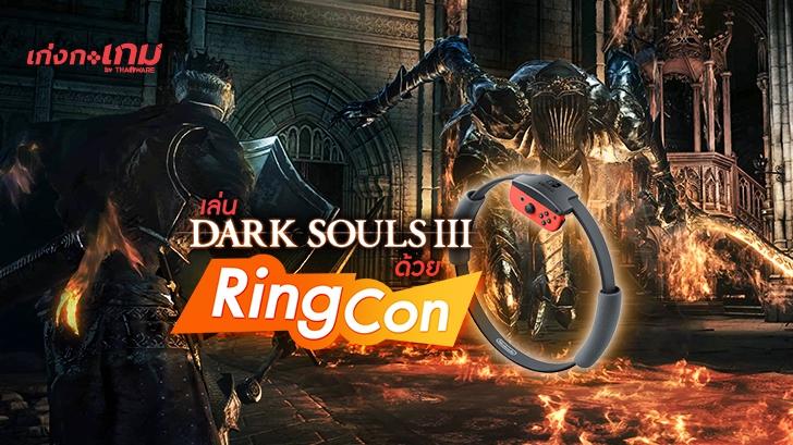 เมื่อวงแหวน Ring-Fit ถูกนำมาประยุกต์เล่น Dark Souls แทน ความเหนื่อย (และความฮา) จึงบังเกิด