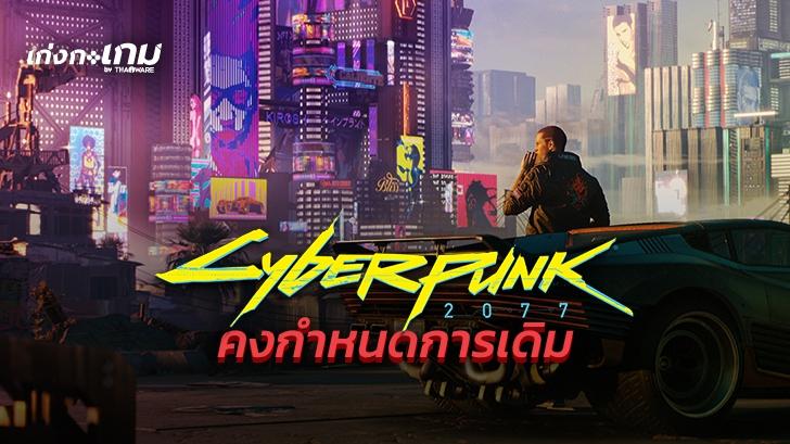 Cyberpunk 2077 ยังมุ่งเป้าที่จะวางขายในเดือนกันยายนนี้เช่นเดิม