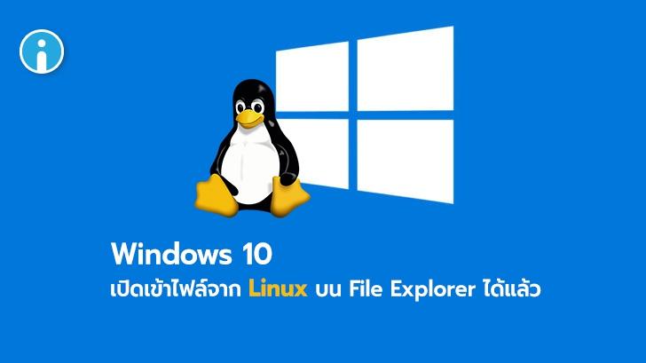 Windows 10 สามารถเปิดเข้าไฟล์จาก Linux บน File Explorer ได้แล้ว