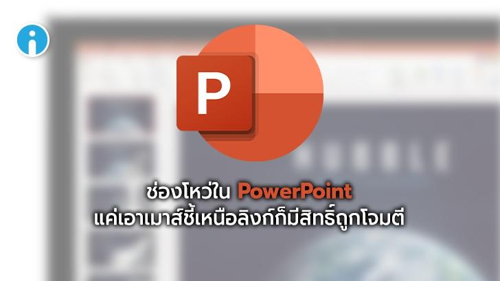 พบช่องโหว่ใน PowerPoint แค่เอาเมาส์ชี้เหนือลิงก์ ก็มีสิทธิ์ติดมัลแวร์
