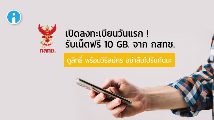 เริ่มวันแรก แจกเน็ตมือถือ 10 GB อัพ เน็ตบ้าน 100 Mbps. ตรวจสิทธิ์พร้อมวิธีขอกัน