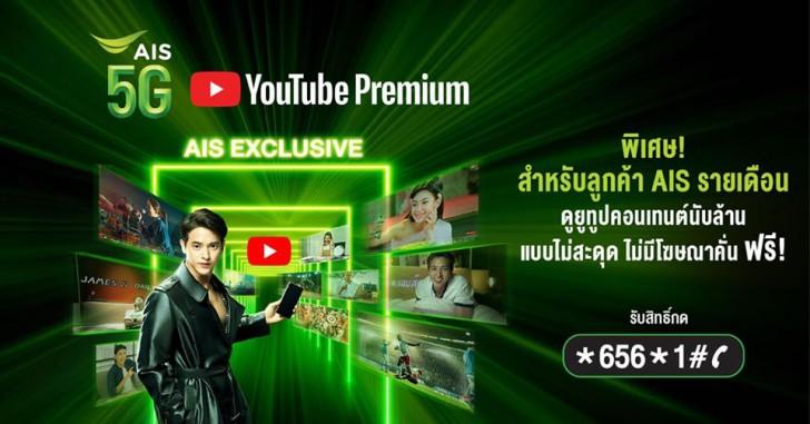 """AIS แจก """"ฟรี"""" Youtube Premium ให้ผู้ใช้บริการเอไอเอสรายเดือนนานสูงสุด 6 เดือน"""