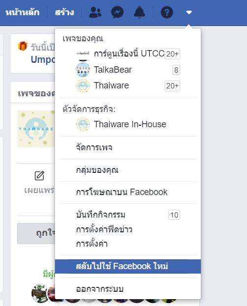 Facebook ดีไซน์ใหม่มี Dark mode ความส่วนตัวเพิ่มขึ้น ฟีด ไม่ ลก พร้อมใช้งานทั่วโลก