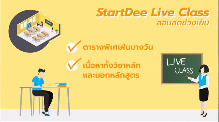 StartDee แอปเรียนออนไลน์จากที่บ้าน สมัครพร้อมเรียนฟรีวันนี้ 18 พ.ค. หลักสูตร ม.1-ม.6