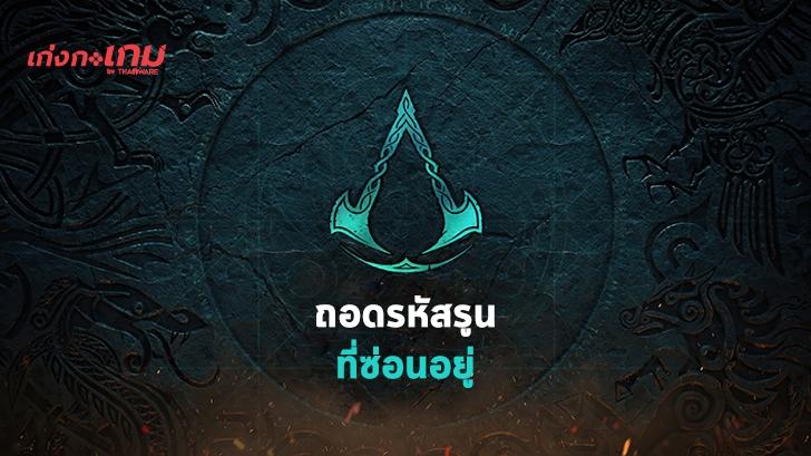 รู้หรือไม่ว่าเบื้องหลังรูปศิลา Assassin's Creed: Valhalla มีรหัสรูนลับซ่อนอยู่!