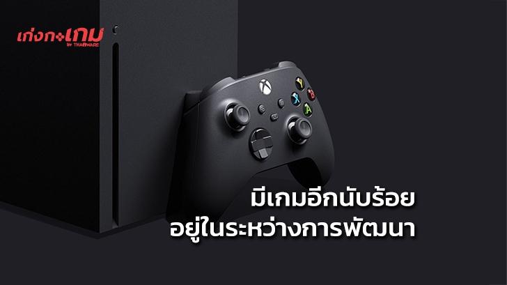 "Microsoft เผย ""มีเกมนับร้อยกำลังอยู่ในระหว่างการพัฒนาลง Xbox Series X"""